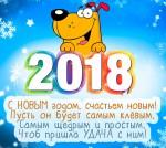 Режим роботи на Новий рік - 2018