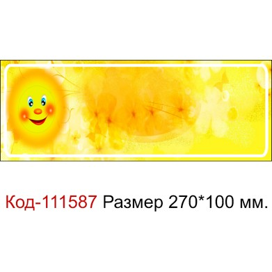 Цвет согласно макета №3, Номера на коляски - Moda Print
