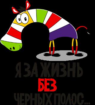 """Принт Кружка-хамелеон с рисунком """"Я за жизнь без черных полос"""" - Moda Print"""