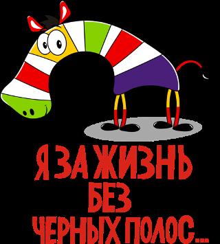 """Принт Чашка двокольорова """"Я за жизнь без черных полос"""" - Moda Print"""