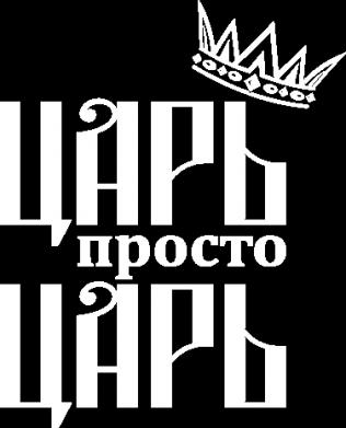 Принт Мужская футболка Царь просто Царь - Moda Print