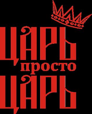 Принт Кружка двухцветная Царь просто Царь - Moda Print