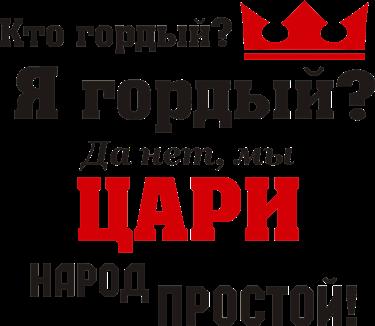 Принт Кружка-хамелеон Цари народ простой - Moda Print