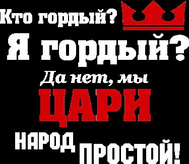 Принт Мужская футболка Цари народ простой - Moda Print