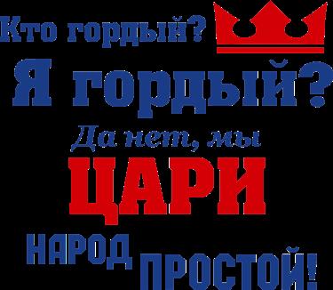 Принт Кружка Цари народ простой - Moda Print