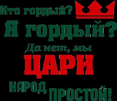 Принт Чашка двухцветная Цари народ простой - Moda Print