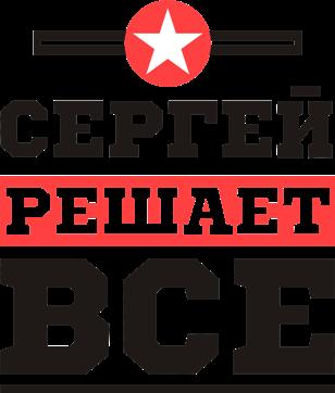 Принт Фартук Сергей решает все - Moda Print