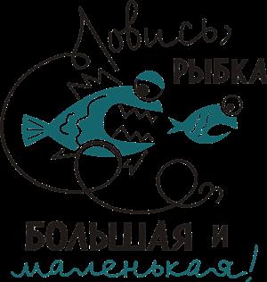 Принт Кружка-хамелеон ловись рыбка - Moda Print
