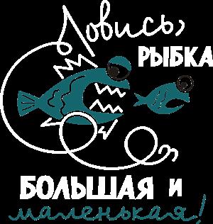 Принт Мужская футболка ловись рыбка - Moda Print