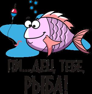 Принт Кружка-хамелеон Пи..дец тебе рыба - Moda Print