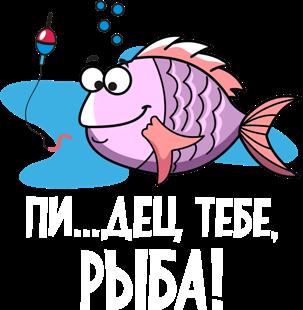 Принт Мужская футболка Пи..дец тебе рыба - Moda Print