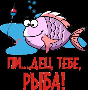 Принт Кружка двухцветная Пи..дец тебе рыба - Moda Print