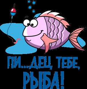 Принт Чашка двухцветная Пи..дец тебе рыба - Moda Print