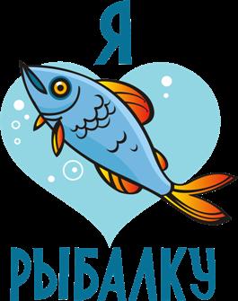 Принт Кружка двухцветная Я люблю рыбалку - Moda Print