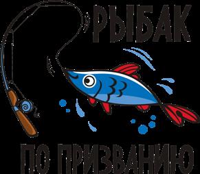 Принт Чашка двухцветная Рыбак по призванию - Moda Print