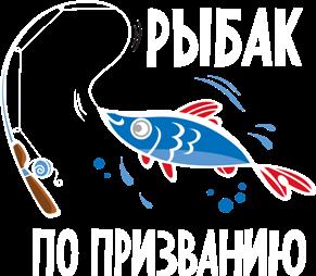 Принт Мужская футболка Рыбак по призванию - Moda Print