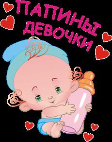 Принт Футболка женская Папины девочки - Moda Print