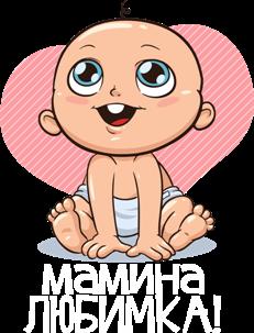 Принт Футболка женская Мамина любимка - Moda Print