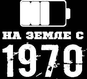 Принт Мужская футболка На земле с 1970 года - Moda Print