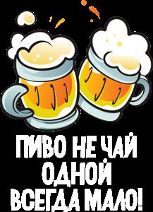 Принт Футболка женская Пиво не чай - Moda Print