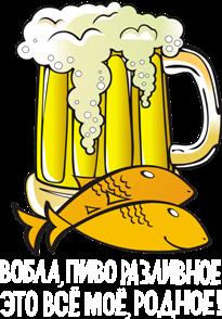 Принт Футболка женская Вобла, пиво разливное - Moda Print