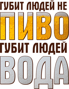 Принт Подушка Губит людей не пиво - Moda Print