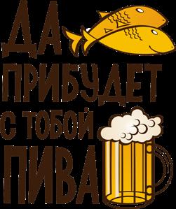 Принт Подушка Да прибудет с тобой пива - Moda Print