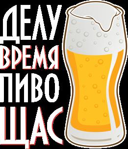Принт Мужская футболка Делу время пиву щас - Moda Print