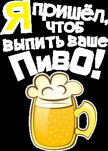 Принт Мужская футболка Я пришел выпить ваше пиво - Moda Print