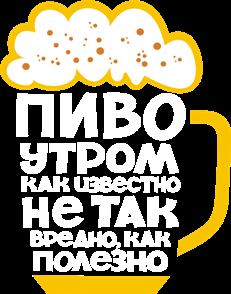 Принт Футболка женская Пиво утром - Moda Print