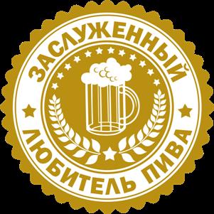 Принт Мужская футболка Заслуженный любитель пива - Moda Print