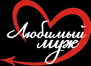 Принт Футболка женская Любимый муж - Moda Print