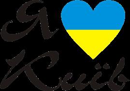 Принт Кружка Я люблю Киев (Сердце) - Moda Print