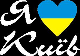Принт Футболка женская Я люблю Киев (Сердце) - Moda Print