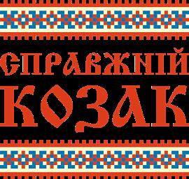 Принт Подушка Справжній козак - Moda Print
