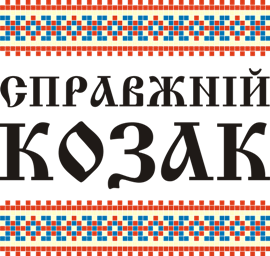 Принт Кружка двухцветная Справжній козак - Moda Print
