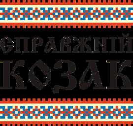 Принт Кружка-хамелеон Справжній козак - Moda Print