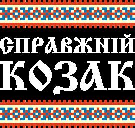 Принт Мужская футболка Справжній козак - Moda Print