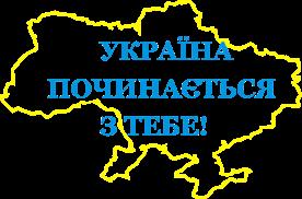 Принт Чашка двокольорова Україна починається з тебе - Moda Print