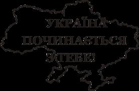 Принт Кружка-хамелеон Україна починається з тебе - Moda Print