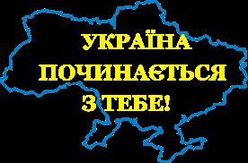 Принт Футболка женская Україна починається з тебе - Moda Print