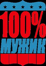 Принт Чашка двокольорова 100% Мужик - Moda Print