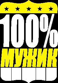 Принт Футболка чоловіча 100% Мужик - Moda Print