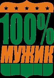 Принт Кружка 100% Мужик - Moda Print