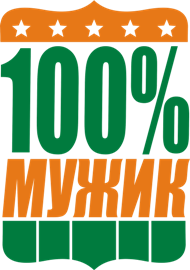 Принт Чашка 100% Мужик - Moda Print
