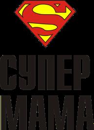 Принт Кружка двокольорова SUPER МАМА - Moda Print