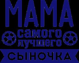 Принт Чашка двокольорова Мама найкращого синочка - Moda Print