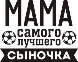 Принт Кружка-хамелеон Мама найкращого синочка - Moda Print