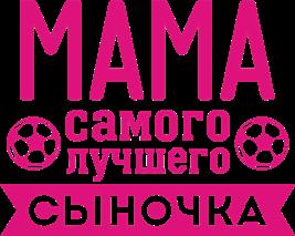 Принт Кружка двокольорова Мама найкращого синочка - Moda Print