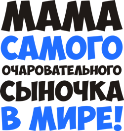 Принт Чашка двокольорова Мама самого чарівного синочка - Moda Print